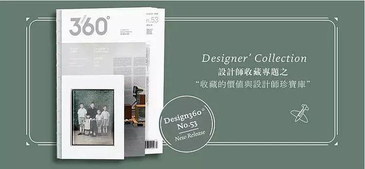 你与设计之间就差一本杂志:design 360观念与设计(二)图片