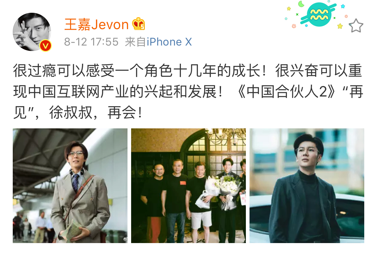 王嘉主演《中国合伙人2》杀青 演技爆发角色成长横跨20年