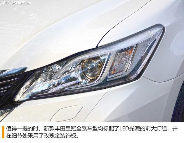 一汽丰田新皇冠试驾 细节小改 配置提升