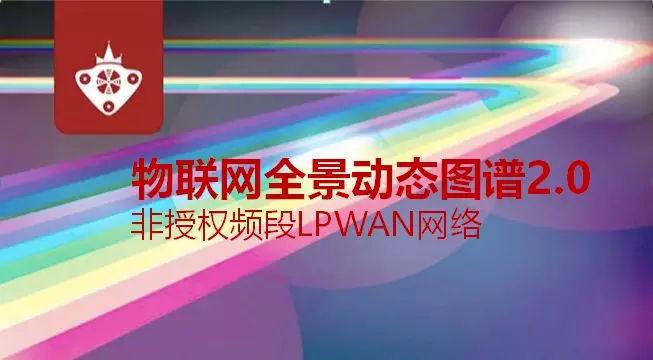 物联网全景动态图谱2.0 非授权频段LPWAN网络重点企业汇整更新【上】