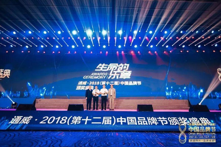 赋能中国品牌丨通威·2018(第十二届)中国品牌节席卷成都!