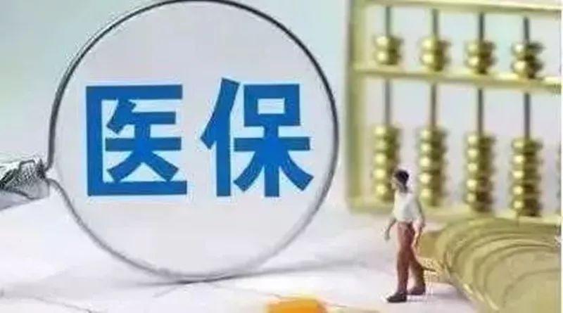 吉林省社会医疗保险管理局