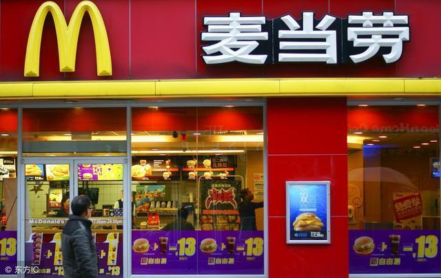 麦当劳是餐饮公司?你想错了,麦当劳更像一家大房产公司!