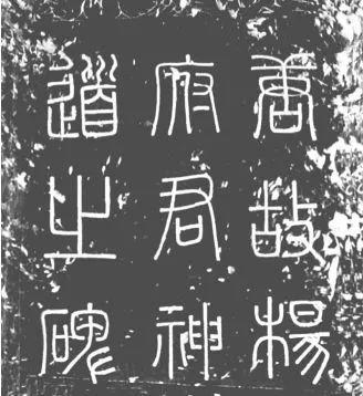 中国史 4