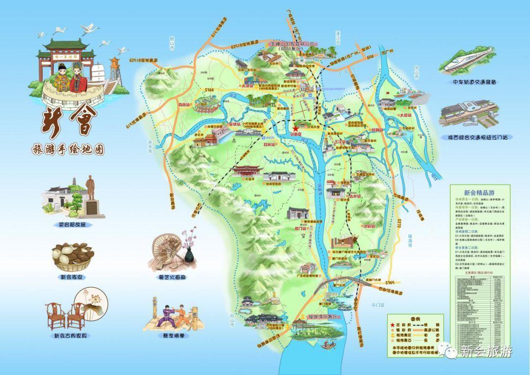 """手绘地图""""由新会区旅游局编制出版,广州天和广告有限公司以及杭州未景"""