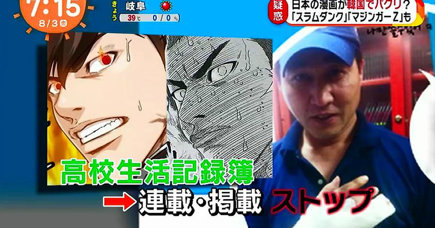 韩国作家抄袭《灌篮高手》引发国民声讨 漫画被下架 新闻资讯 第6张