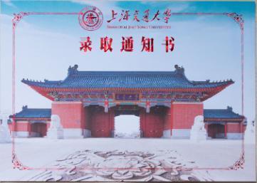 世界十大名校校训_中国十大名校录取通知书_北京大学
