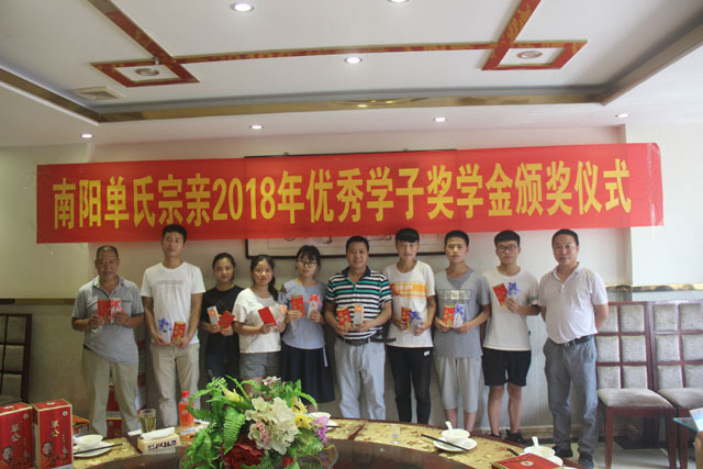 南阳单氏宗亲2018年优秀学子奖学金颁发仪式在邓州隆重举行