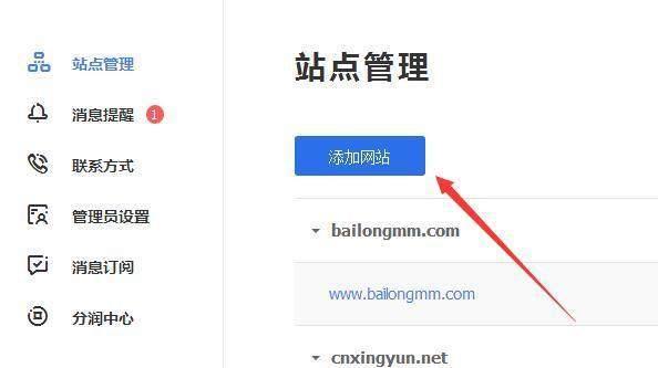 百度搜索结果中显示的站点logo提交方法