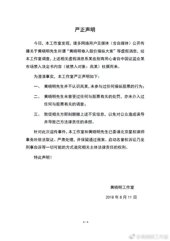 黄晓明卷入18亿股票操纵案,律师:若知情构成共同操纵