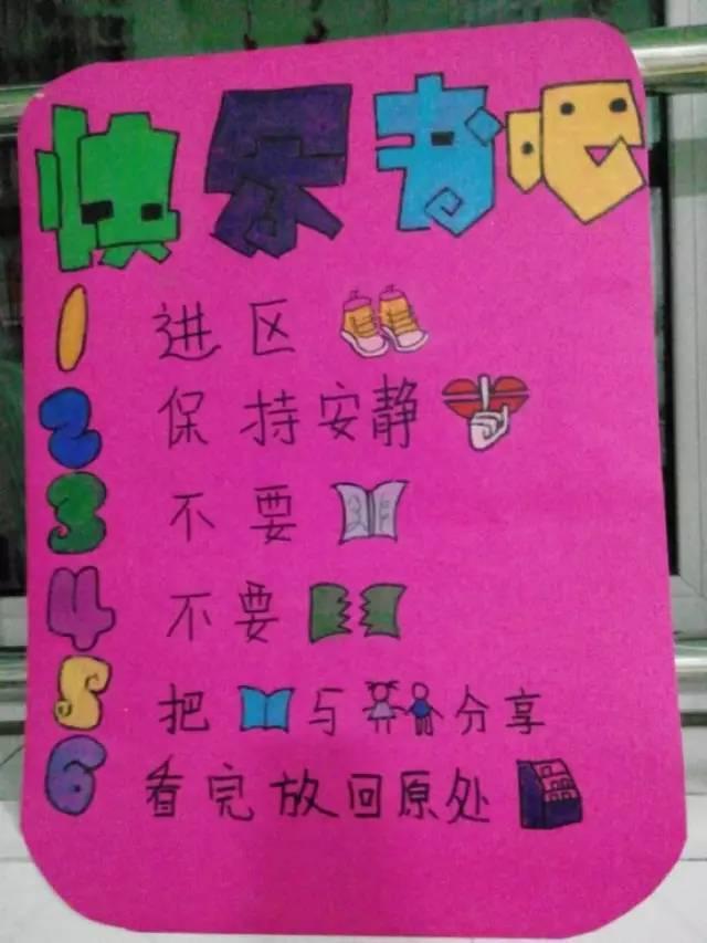 【区角规则】小规则大作用——幼儿园区角环创之规则提示
