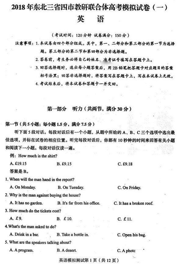 2019高考复习资料:2018东北三省四市一模试题及答案