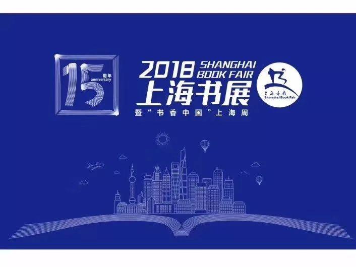 上海书展 | 现代出版社活动看点