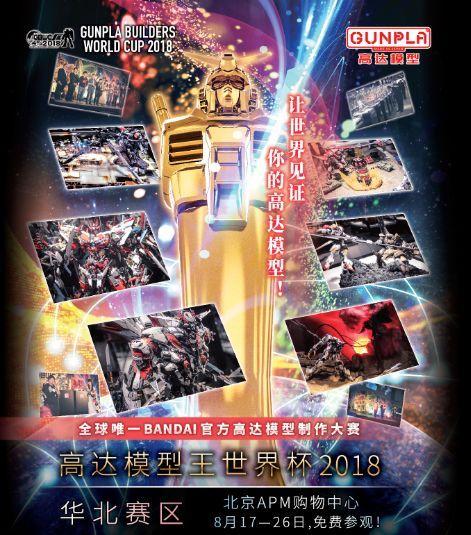 GBWC2018中国华北的王者将是谁?