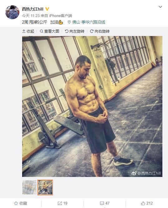 西热力江晒苦练赤膊照片 自称两周已经甩掉5公斤