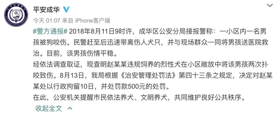 成都少年遭德牧咬伤,警方最新通报:狗主人被行拘10日罚款500元!