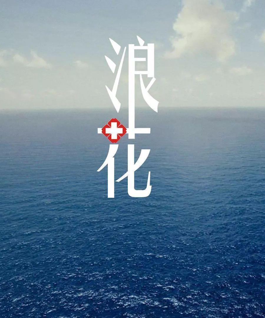 【MV】军医自弹自唱摇滚风,第四〇一医院原创歌曲《浪花》
