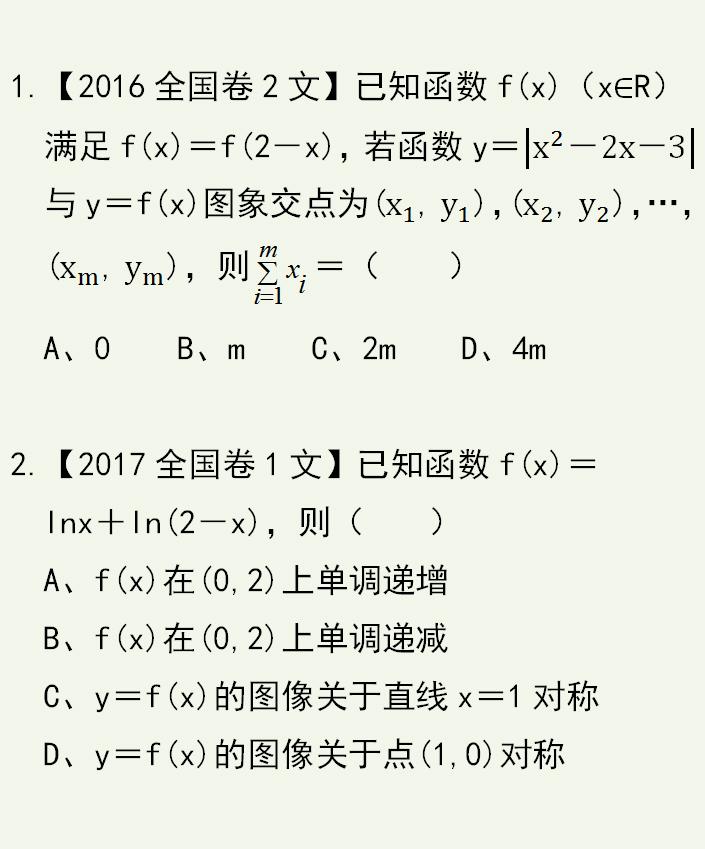 2019高考数学备战,函数图像关于直线x=a对称,掌握了特点特简单