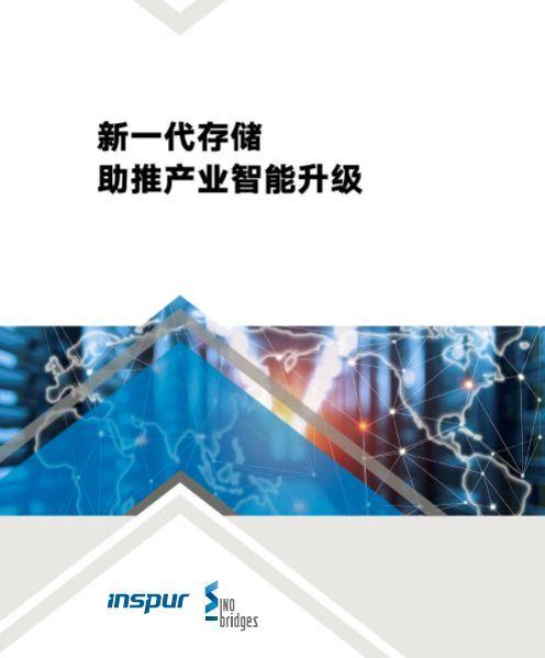 浪潮与中桥:联合发布智能存储白皮书