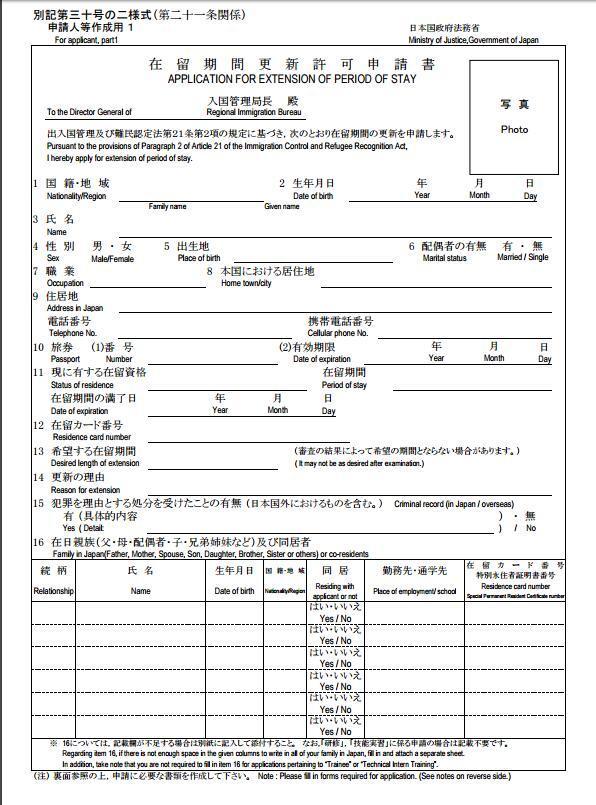 日本留学︱签证续签要注意什么