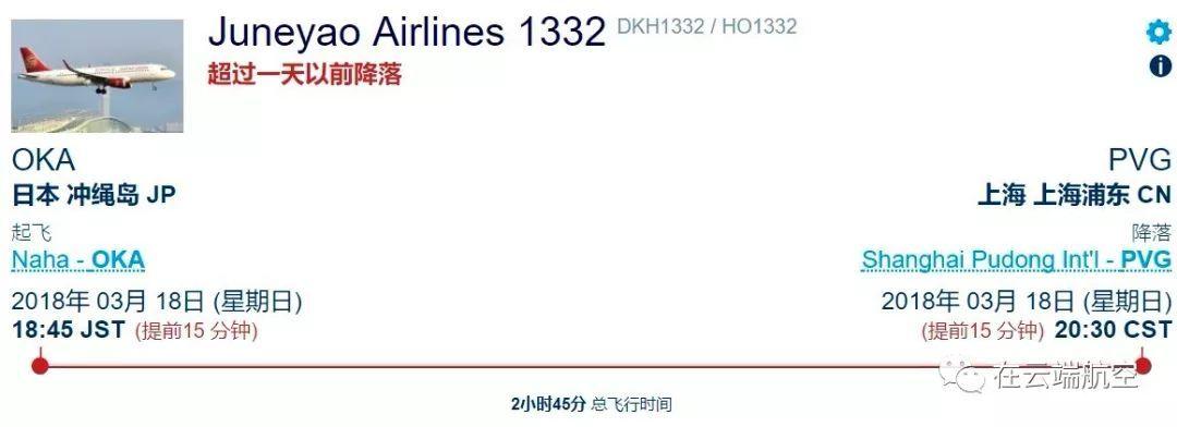 航空时事 | 吉祥航空三名飞行员被吊销驾照