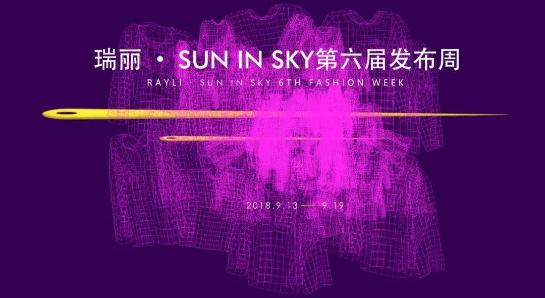 超燃阵势!将时尚全网打尽! | 瑞丽·SUN IN SKY第六届发布周