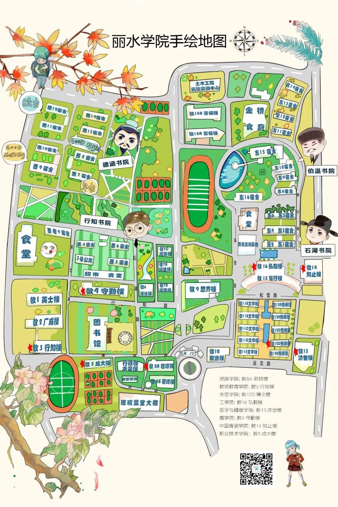 丽水学院手绘地图安排了!_搜狐游戏_搜狐网
