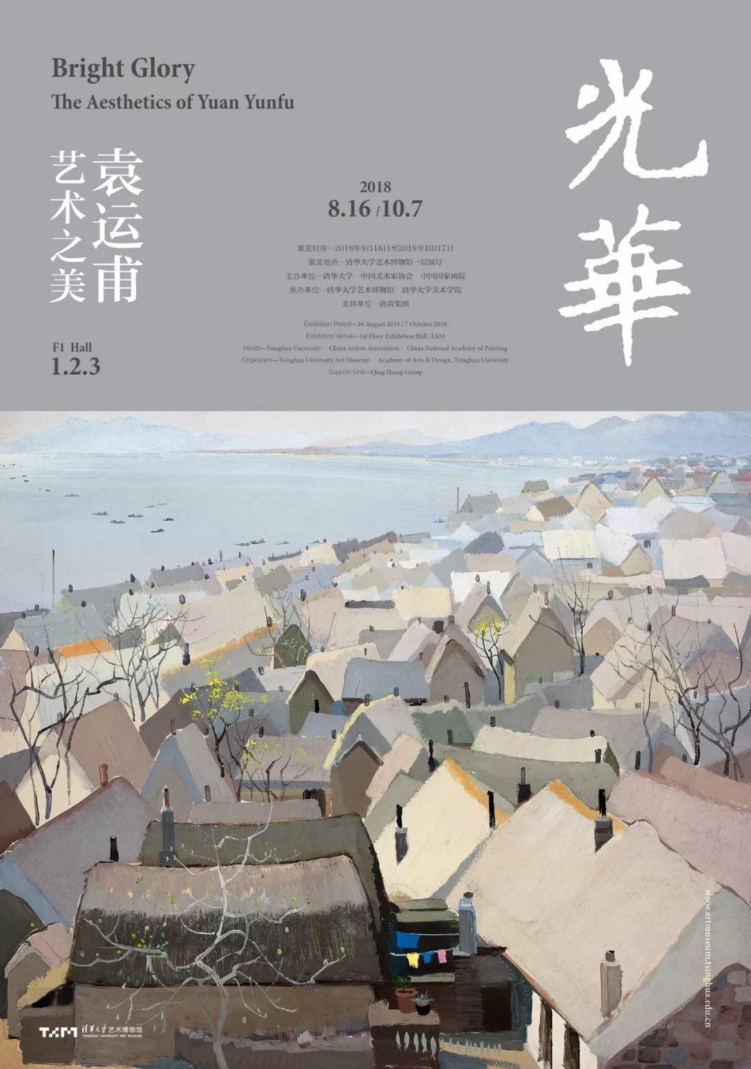 【展讯】刘巨德:大美术之梦——壁画艺术与袁运甫