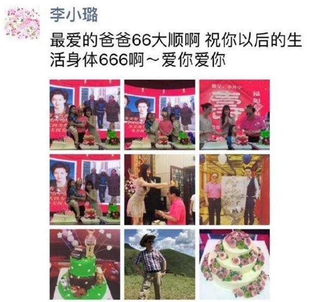 李小璐带甜馨为父亲庆祝生日,未见贾乃亮出席,网友:凉凉了