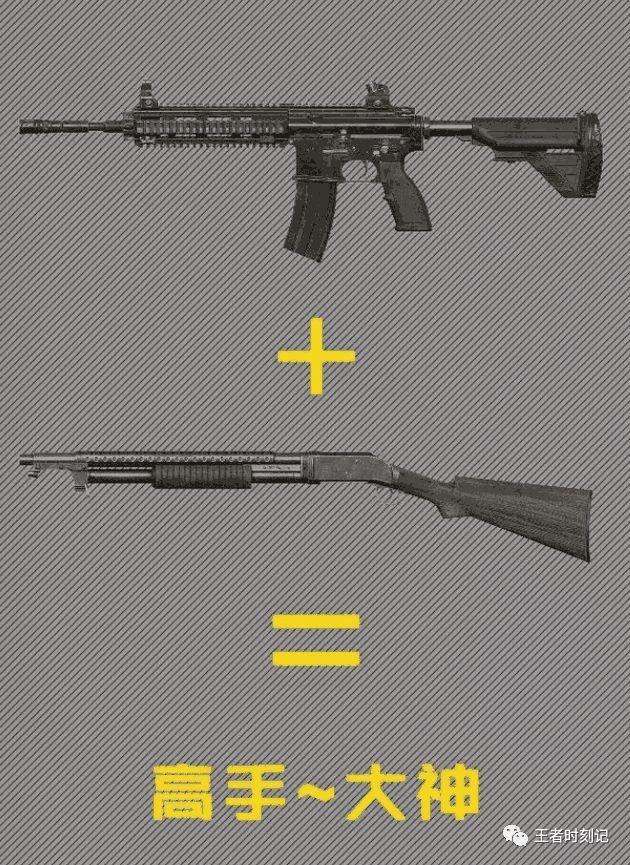 绝地求生: 通过武器搭配就能分辨你的段位, 98K并不是大神最爱!