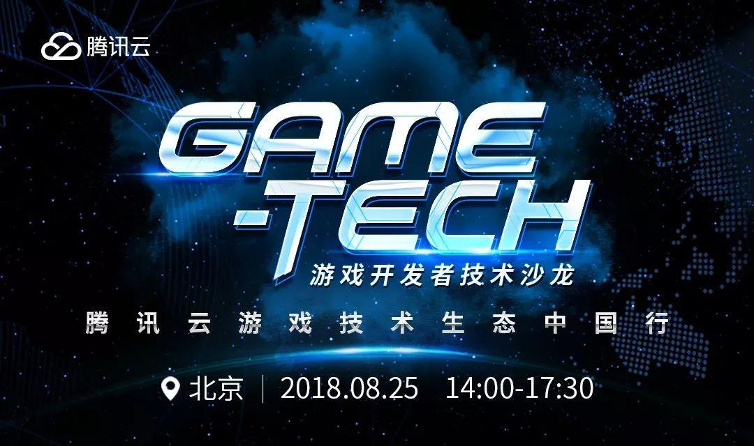 騰訊雲Game-Tech小遊戲專場第二趴,這次帝都見