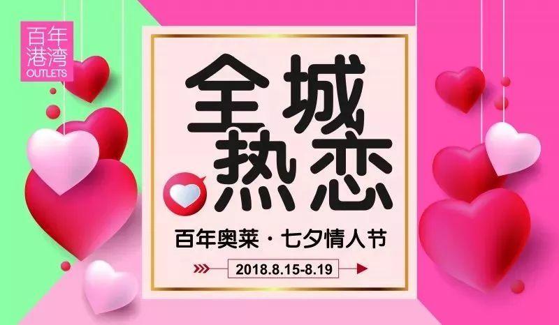 浪漫倾心,甜蜜有礼!七夕情人节,百年奥莱引爆全城热恋!