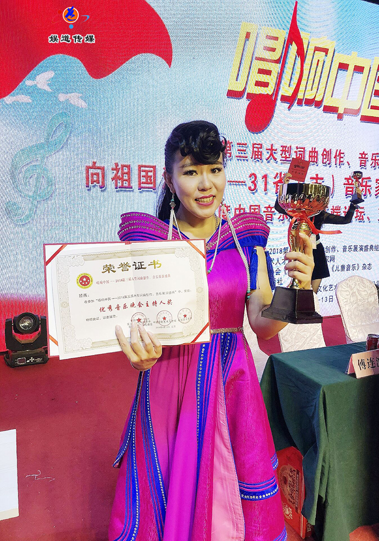 民通女歌手蒙古甜女斩获2018唱响中国音乐盛典双项大奖