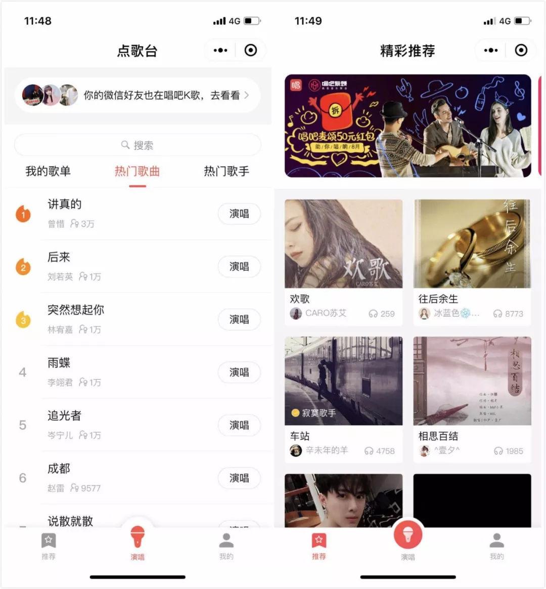 唱吧CEO陈华:每个App都应该小程序化,这是一次重来的机会