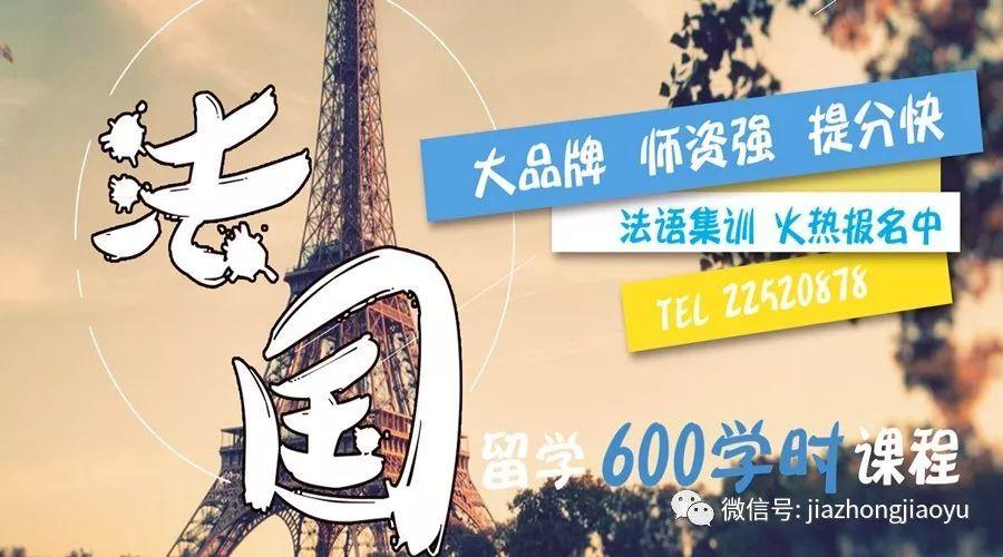 加中外语:法国生活最实用经验(2)