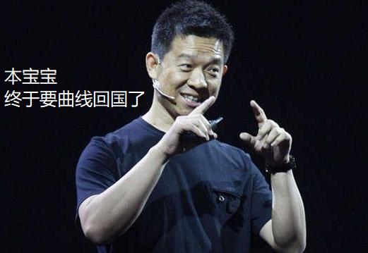 """许家印20亿美元""""宠""""跃亭!"""
