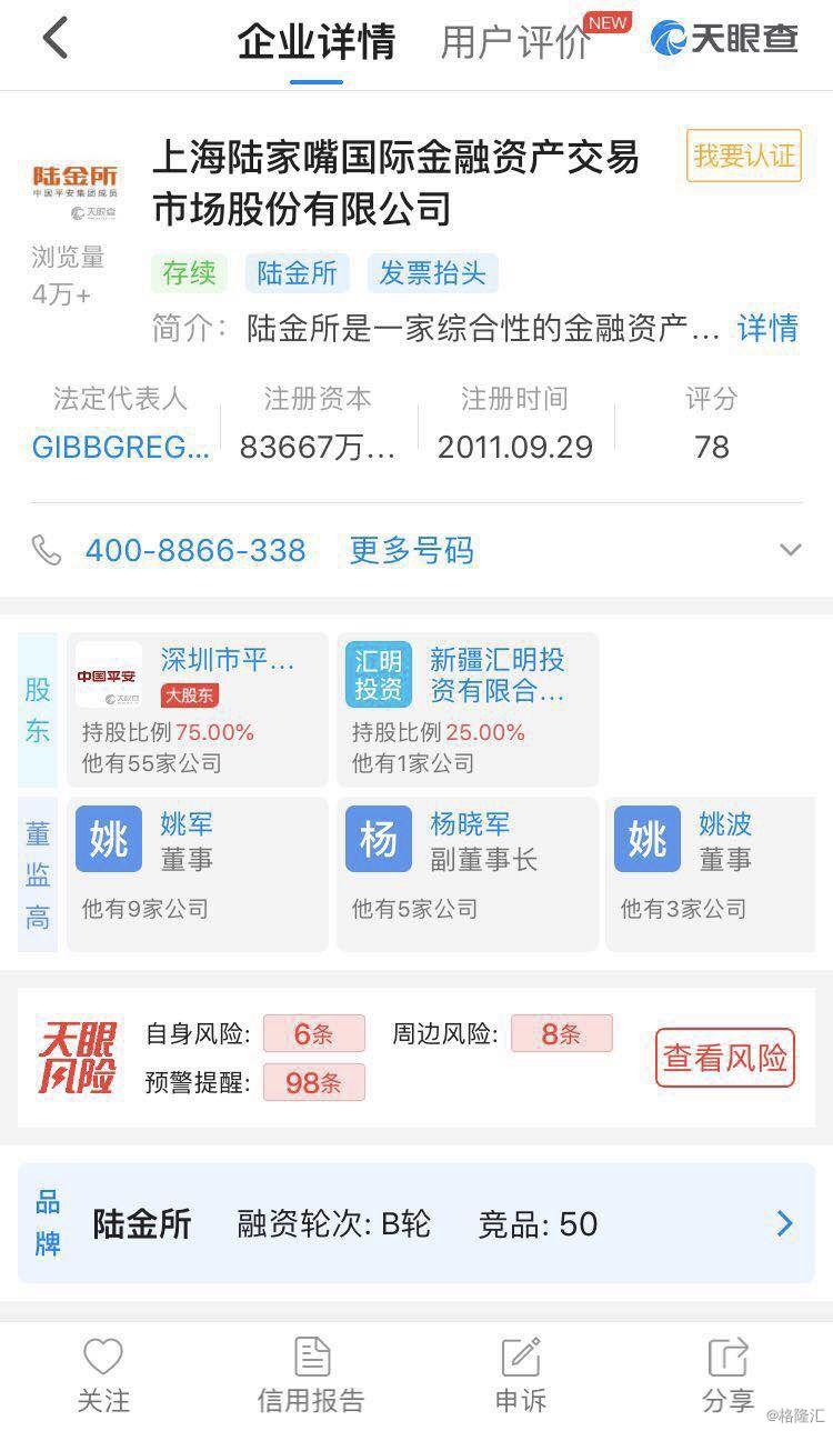 中国式P2P骗局全解密:变异的基因