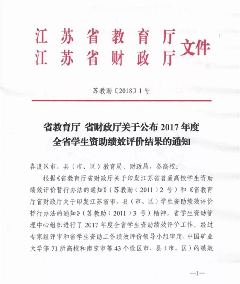 阜宁县学生资助政策