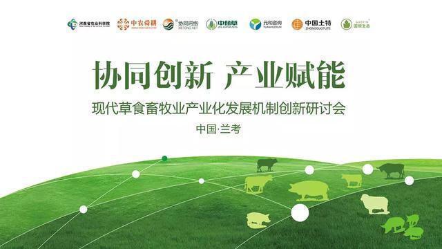 现代草食畜牧业产业化发展机制创新研讨会隆重在兰考召开