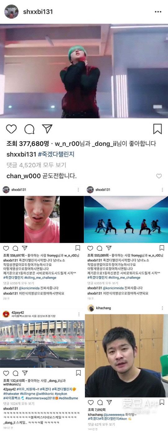 """IDOL ROOM》iKON公开""""要死了""""挑战冠军!_KILLINGMEChallenge"""