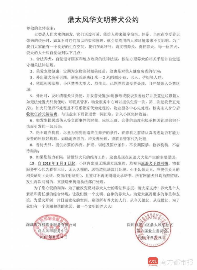 深圳一小区推文明养犬公约发现无绳遛狗均视为流浪狗予以网捕_内