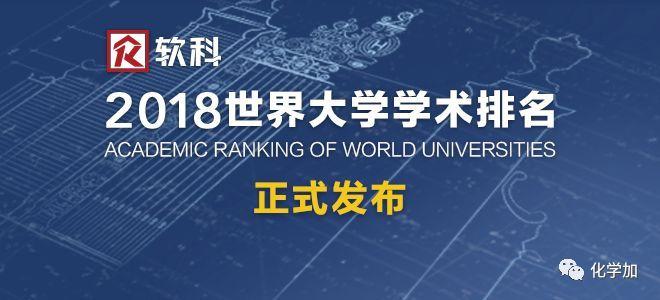 2018世界大学学术排名500强发布,中国内地51所大学上榜