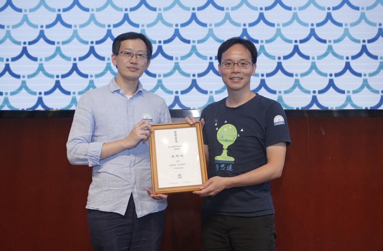 """第四届""""全人教育奖""""举行颁奖典礼,台湾教师张辉诚获奖"""