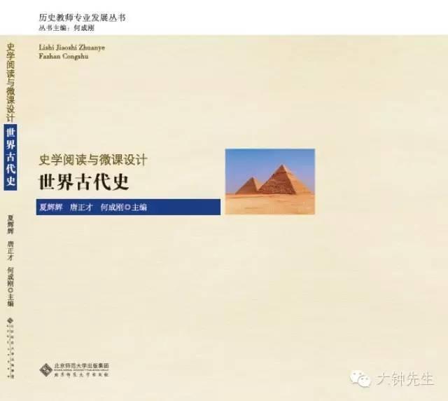 《史学阅读与微课设计:世界古代史》作者创作谈