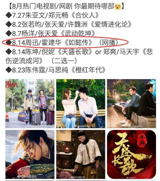 內涵收視率造假?1.7億請來陳坤倪妮的《天盛長歌》能成為爆款嗎?