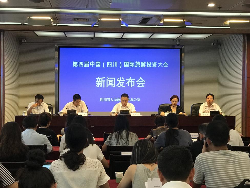 第四届中国(四川)国际旅游投资大会 将于8月30日在成都开幕