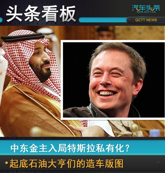 中东金主入局特斯拉私有化?起底石油大亨们的造车版图