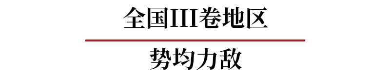 2018年高考全国各省上清北两校最低录取分数汇总