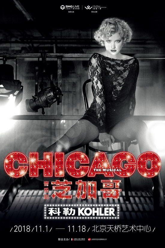 音乐剧《芝加哥》巡演在即 揭秘美国最混乱年代