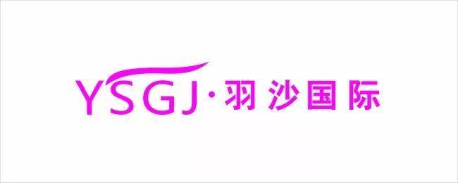 【丽景广场二楼】羽沙国际品牌升级